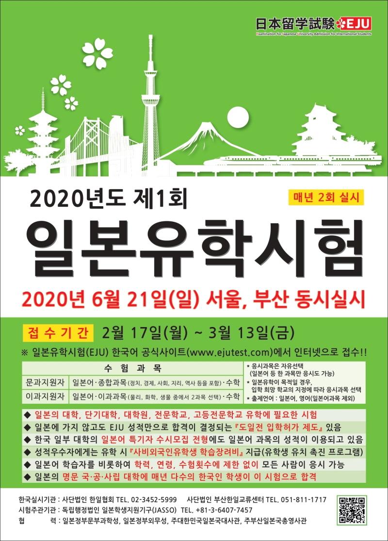 2020-1 EJU 포스터 (800x1115).jpg