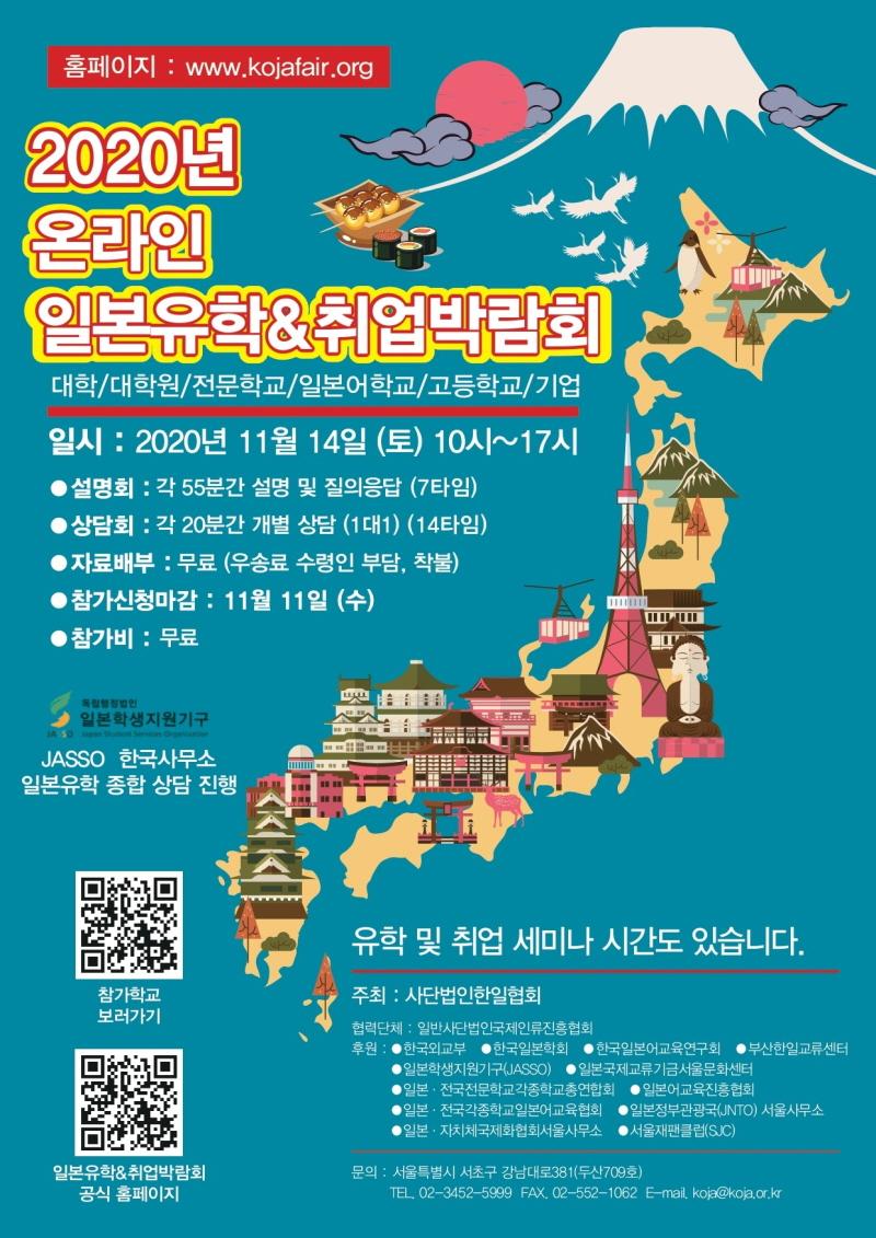 2020년 제2회 일본유학취업 온라인 박람회 포스터(11월)_800x1131.jpg